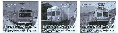 フリーきっぷ(イメージ)