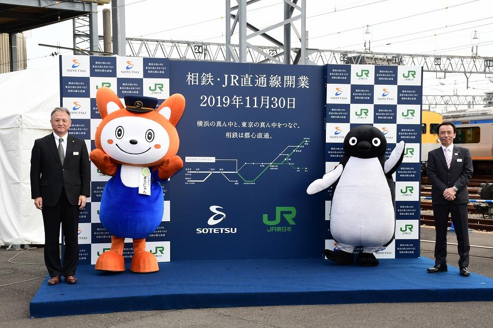 相鉄・JR直通線の開業日は11月30日
