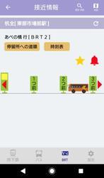 BRT接近情報(画面イメージ)