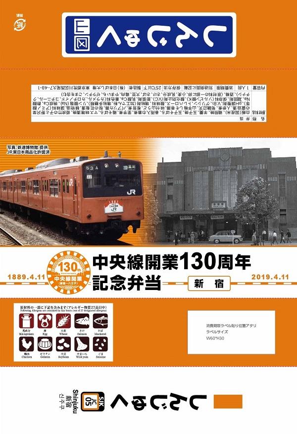 オリジナル掛け紙 新宿駅バージョン(イメージ)