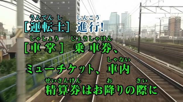 鉄道カラオケ(イメージ)