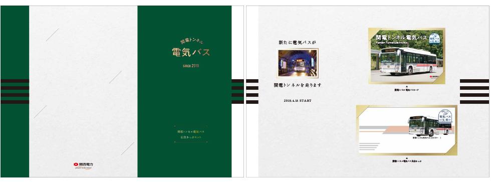 電気バス記念きっぷセット(イメージ)