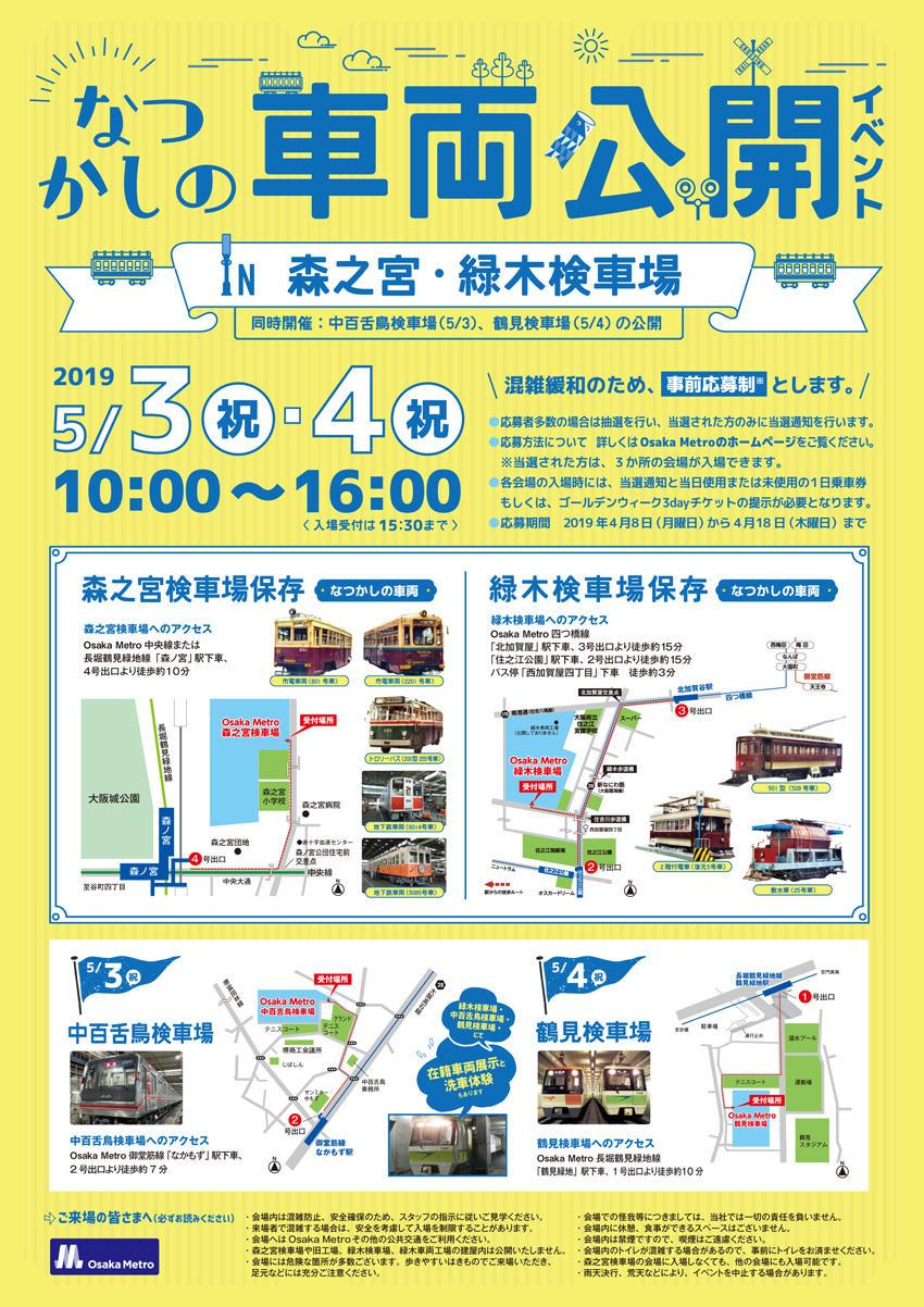 Osaka Metroなつかしの車両の公開 in 森之宮・緑木検車場