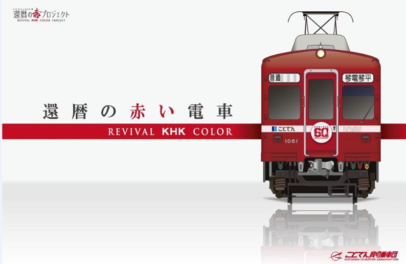 還暦の赤い電車