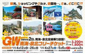 GW南海・泉北フリーチケット(ポスター)