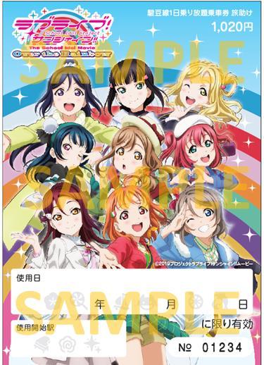 「Over the Rainbow号旅助け」(イメージ)