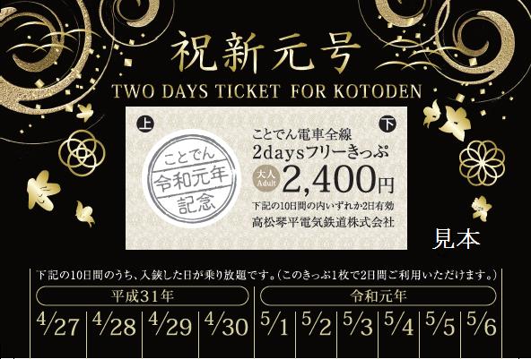 新元号記念2daysフリーきっぷ(イメージ)