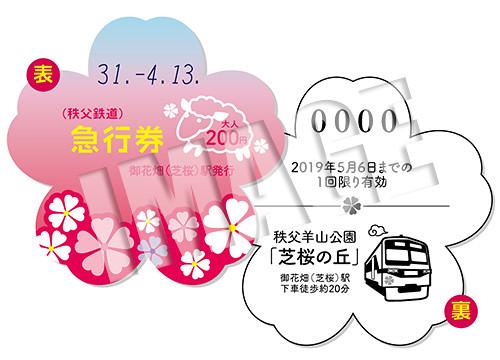 芝桜型記念急行券(イメージ)