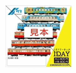 1日フリーきっぷ(イメージ)