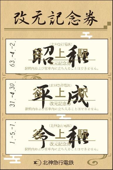 改元記念券セット(イメージ)