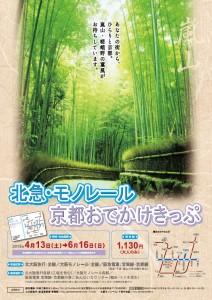 北急・モノレール京都おでかけきっぷ(チラシ)