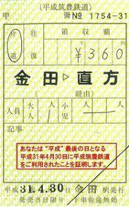 補充乗車券(押印イメージ)