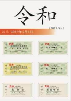 記念乗車券・入場券セット(イメージ)
