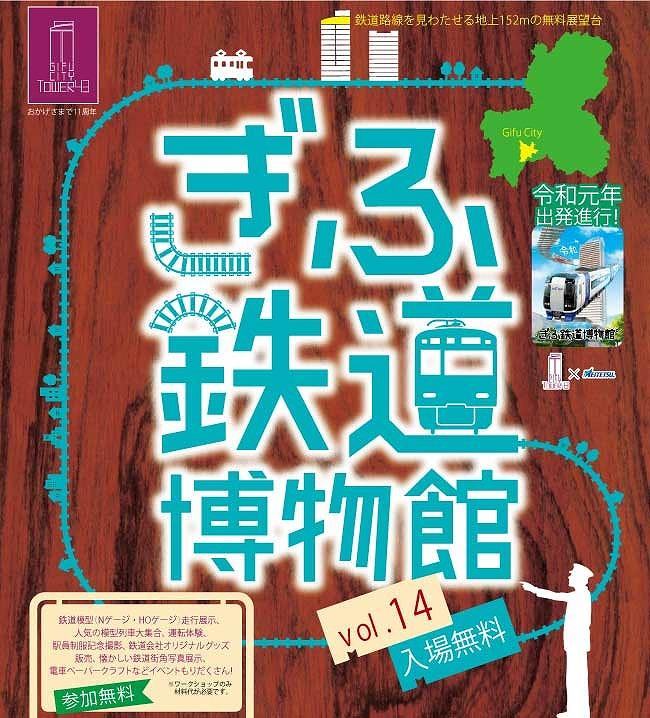 ぎふ鉄道博物館Vol.14(チラシ)