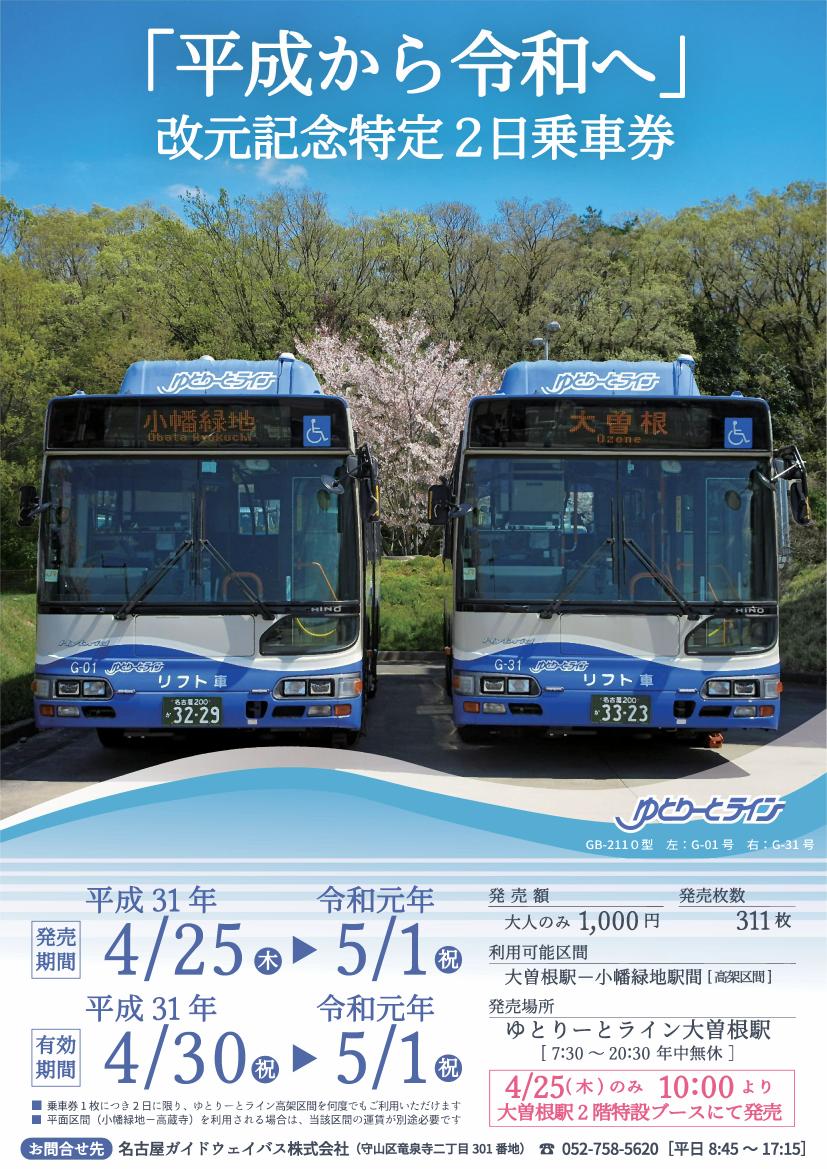 「平成から令和へ」改元記念特定2日乗車券