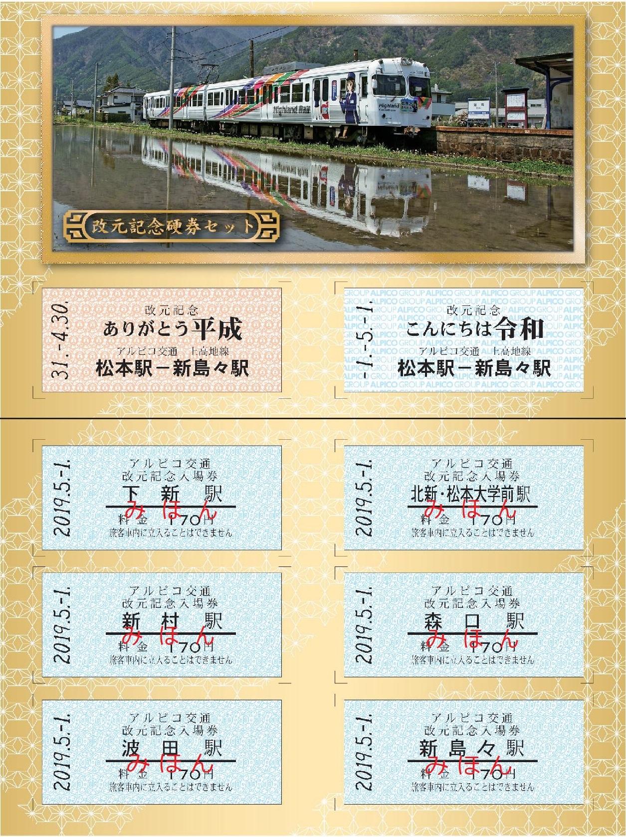 改元記念硬券セット(イメージ)