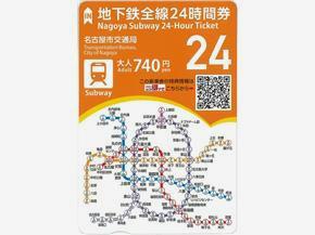 24時間券(窓口発売分イメージ)