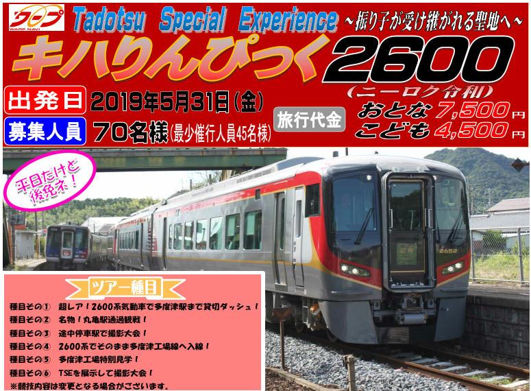 Tadotsu Special Experience