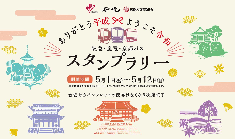 阪急・京福電気鉄道・京都バス 改元記念スタンプラリー(2019年 ...