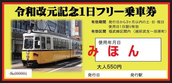 フリー乗車券(イメージ)
