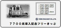 養老鉄道 7700系導入記念1日フリーきっぷ 発売