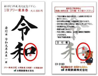 改元記念フリー乗車券(イメージ)