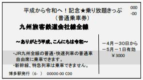 乗り放題きっぷ(券面イメージ)