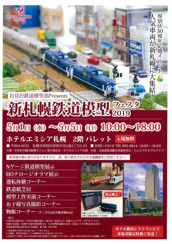 新札幌鉄道模型フェスタ2019