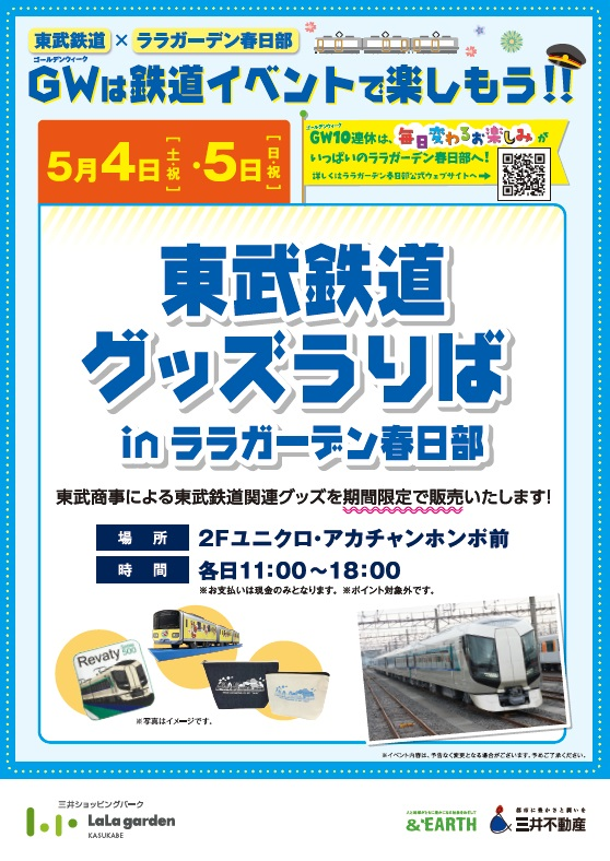 東武鉄道グッズうりばinララガーデン春日部(チラシ)