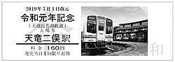 天竜浜名湖鉄道 令和元年記念入場券 発売
