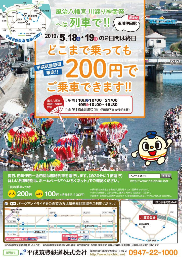 川渡り神幸祭社会実験