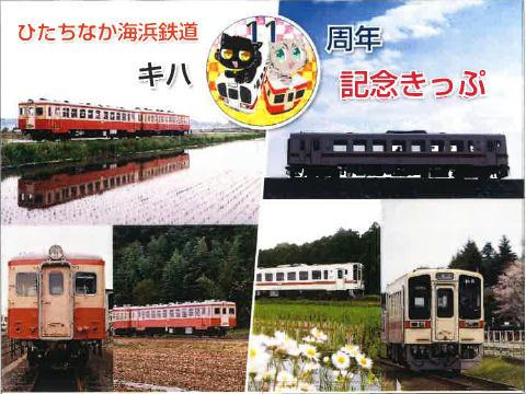 記念きっぷ(イメージ)