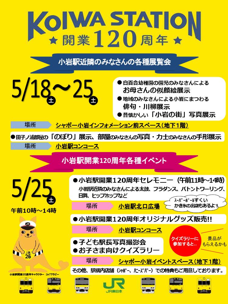 小岩駅開業120周年記念イベント
