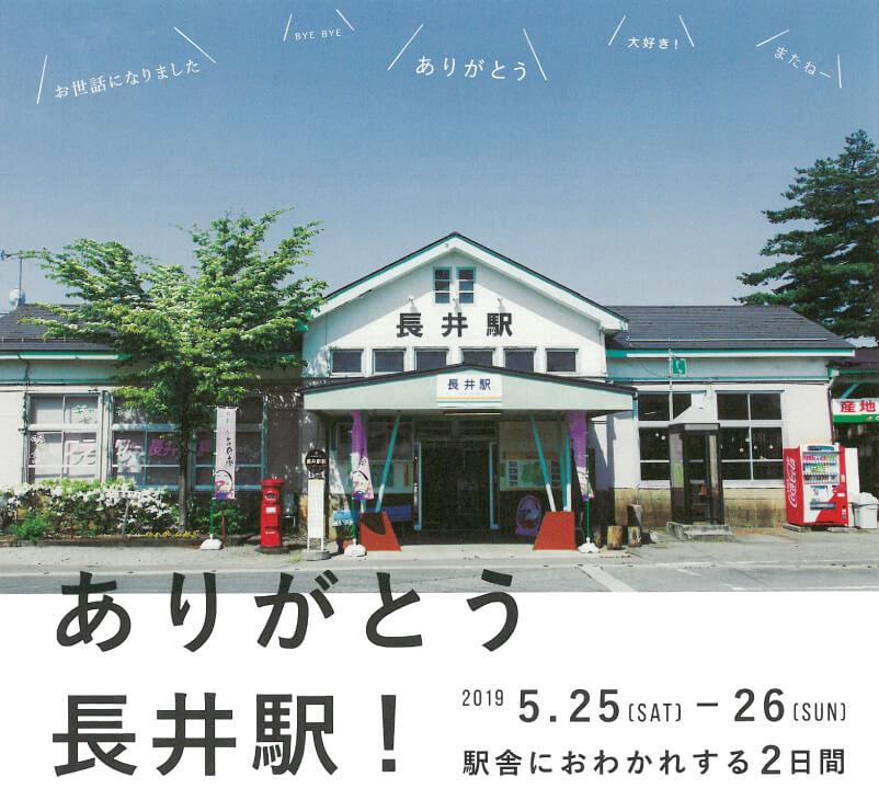 ありがとう長井駅!