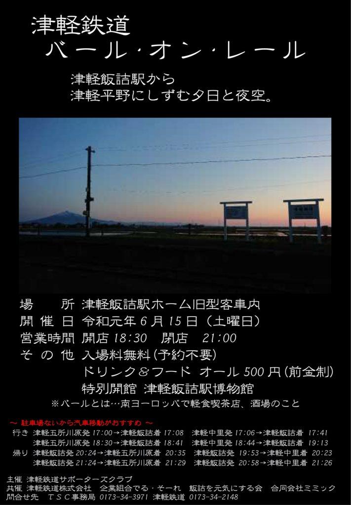 津軽鉄道バール・オン・レール