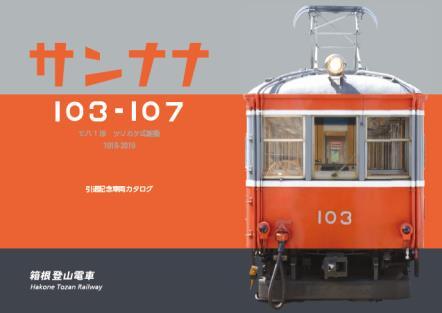 引退記念車両カタログ(イメージ)