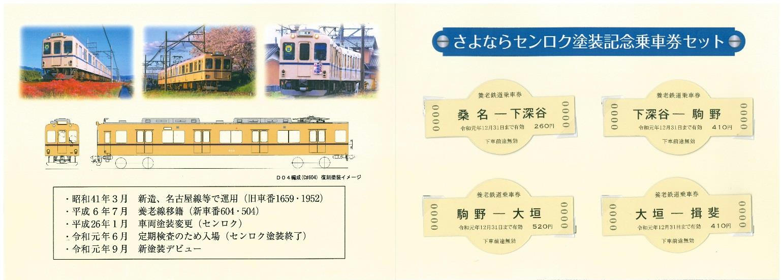 記念乗車券セット(イメージ)