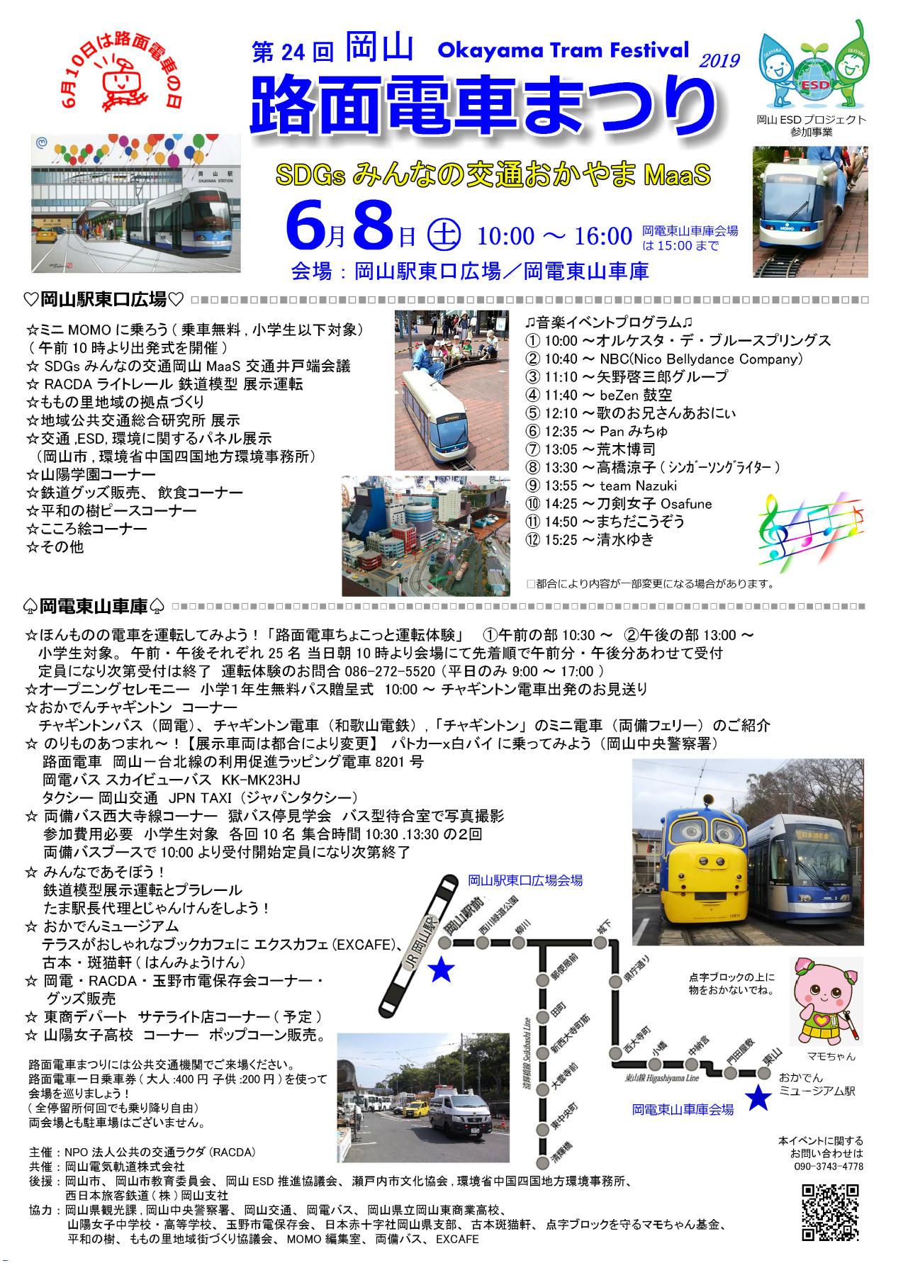 岡山路面電車まつり(チラシ)