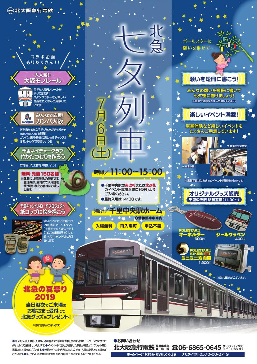 七夕列車(ポスター)