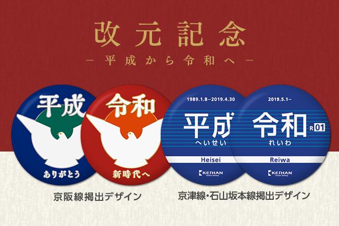 平成・令和 ヘッドマーク缶バッジ(イメージ)