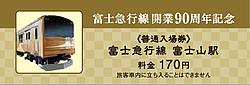 富士急行 90周年6000系車両記念入場券 発売