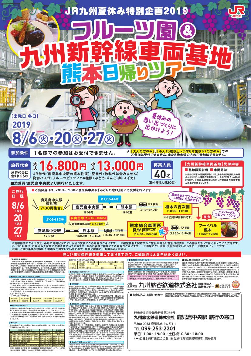 九州新幹線車両基地ツアー(パンフレット)