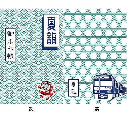 御朱印帳(イメージ)