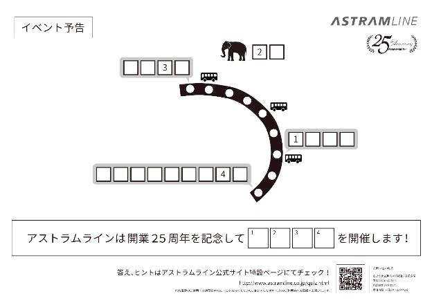イベント予告ポスター