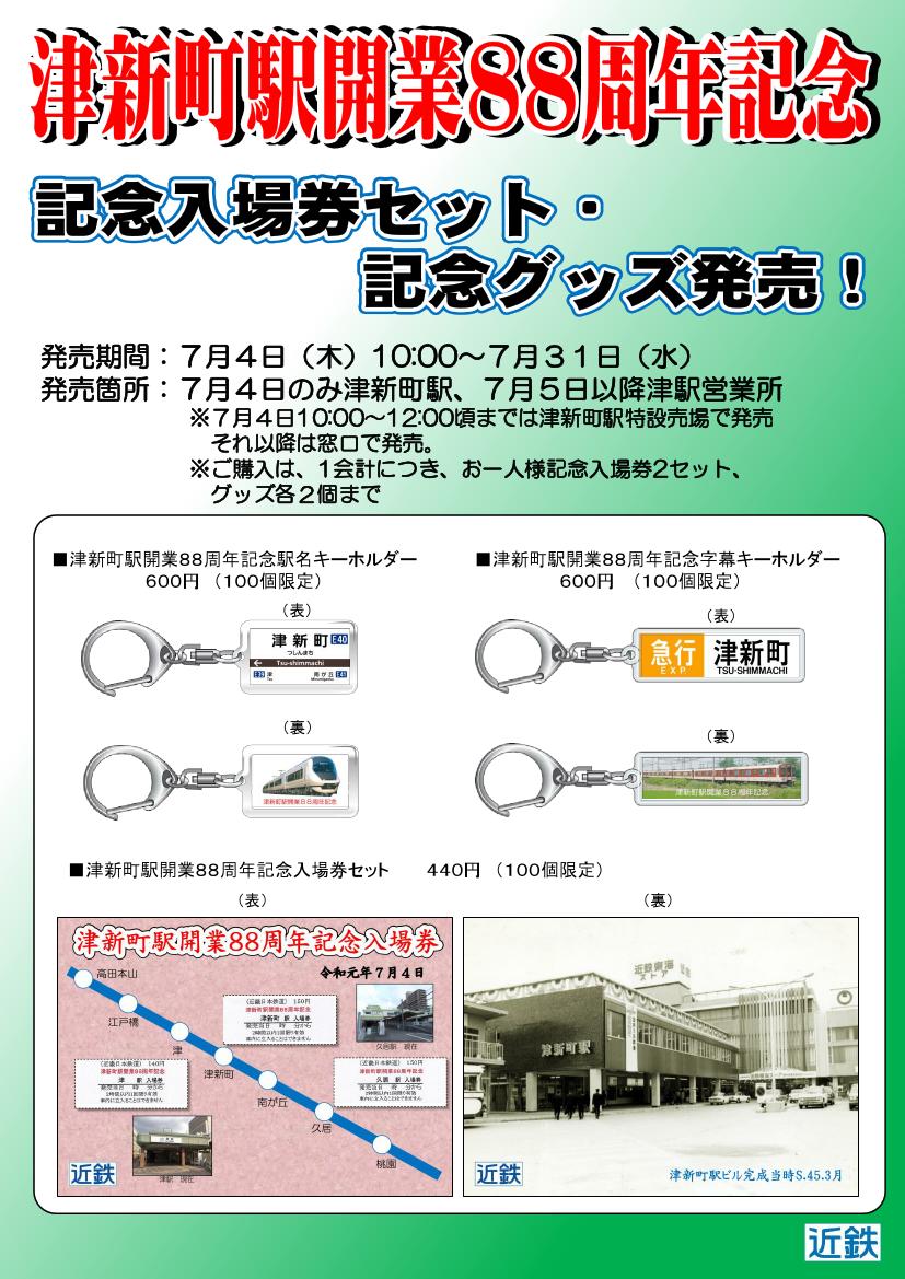 津新町駅開業88周年記念