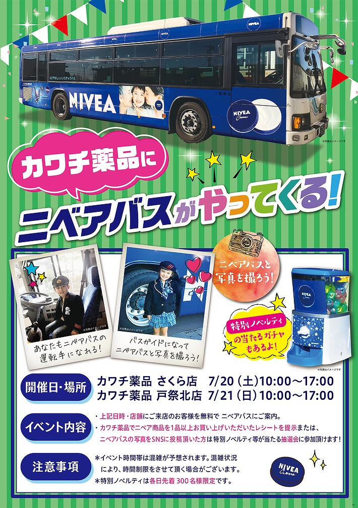 ニベアバス展示会