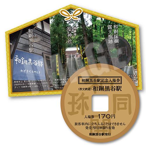 和銅黒谷駅記念入場券(イメージ)