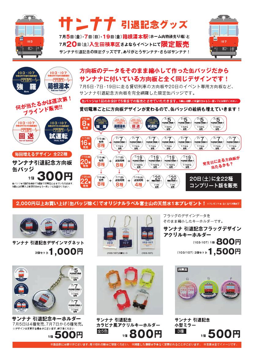 サンナナ引退記念グッズ(イメージ)