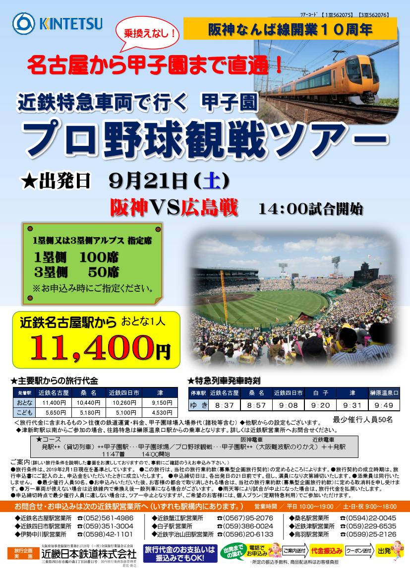 近鉄特急車両で行く 甲子園プロ野球観戦ツアー