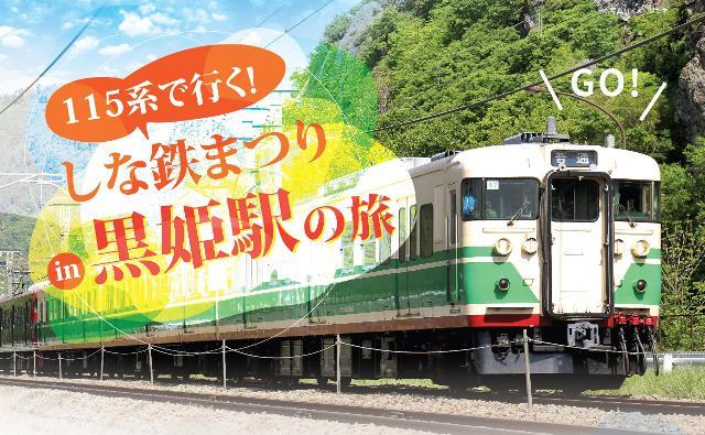 115系で行く!しな鉄まつりin黒姫駅の旅